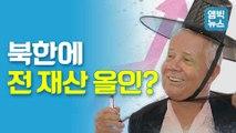 [엠빅뉴스] 짐 로저스(Jim Rogers)가 북한의 성장 잠재력을 높이 평가한 이유