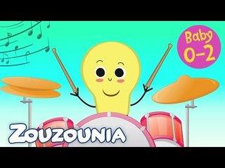 Zouzounia Baby | Ντο Ρε Μι Φα Σολ Λα Σι | Παιδικό Τραγούδι