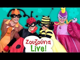 Ζουζούνια Live! | Νέα Παιδική Σειρά! Κάθε μήνα στο ZOUZOUNIA TV!
