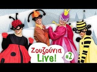 Zouzounia Live! Επεισόδιο #2 | Στο Χιονισμένο Βουνό