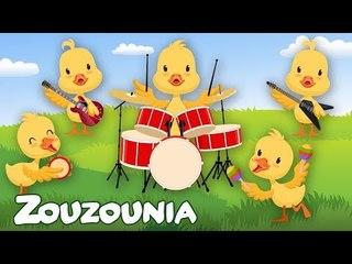 Ζουζούνια - 5 Παπάκια Μικρά | ΝΕΟ Παιδικό Τραγούδι!