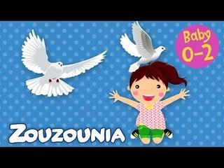Zouzounia Baby | Άσπρα και Όμορφα Περιστεράκια | Παιδικό Τραγούδι