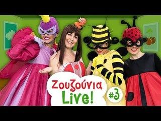 Zouzounia Live! Επεισόδιο #3  Στο Παιδικό Δωμάτιο