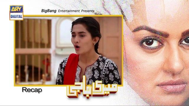 Meri Baji Epi 96 - Part 1 - 21st February 2019 - ARY Digital Drama