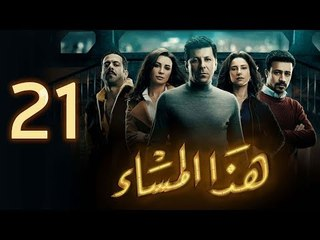 مسلسل هذا المساء - الحلقة الحادية والعشرون | Haza Almasaa - Eps 21