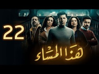 مسلسل هذا المساء - الحلقة الثانية والعشرون | Haza Almasaa - Eps 22