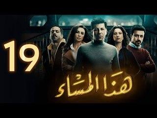 مسلسل هذا المساء - الحلقة التاسعة عشر | Haza Almasaa - Eps 19