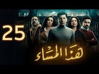 مسلسل هذا المساء - الحلقة الخامسة والعشرون | Haza Almasaa - Eps 25
