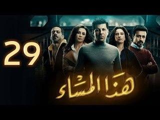 مسلسل هذا المساء - الحلقة التاسعة والعشرون | Haza Almasaa  - EPS 29