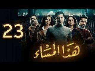 مسلسل هذا المساء - الحلقة الثالثة والعشرون | Haza Almasaa - Eps 23