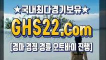 실시간경마사이트 GHS 22 . 콤 ∬