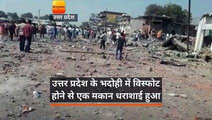 उत्तर प्रदेश केभदोही में विस्फोट होने से एक मकान धराशाई हुआ