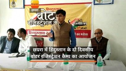 छपरा में हिंदुस्तान के दो दिवसीय वोटर रजिस्ट्रेशन कैम्प का आयोजन