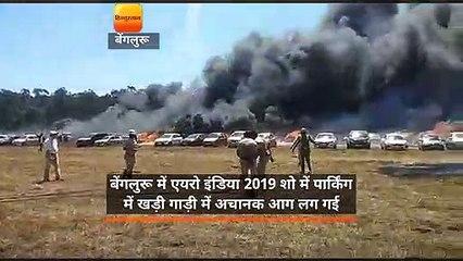 बेंगलुरू में एयरो इंडिया 2019 शो में  पार्किंग में खड़ी गाड़ी में अचानक आग लगने से  अफरातफरी मच गई।
