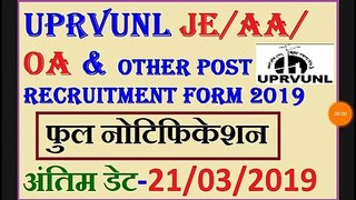 UPRVUNL JE AA OA Other Post Online Recruitment Form 2019 ful