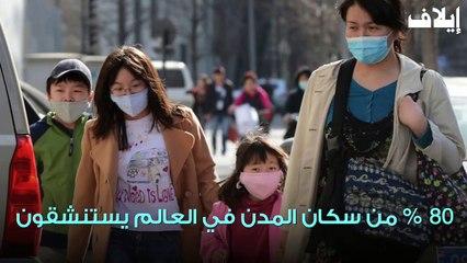 تلوث الهواء لعنة العصر!