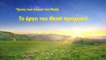 Χριστιανικά τραγούδια | Το έργο του Θεού προχωρά