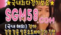 경마총판모집 ♧ ∬ SGM 58. 시오엠 ∬ •́