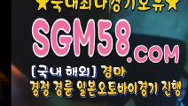 온라인경마사이트 ❛ (SGM 58.COM) ✧