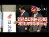 '자유한국당 이사하는 날' 현판 쓰다듬는 김성태, 여의도에서 영등포로 당사 이전 [씨브라더]