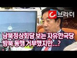 남북정상회담 생중계 보는 자유한국당, 김성태 '우리끼리 이야기하고 싶어' [씨브라더]