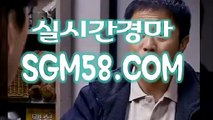 일본경마 ? SGM58.시오엠 д 국내경마