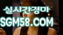 사설경마사이트주소 ? 『SGM58.COM』 ▽ 일본경마사이트