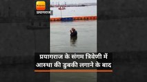 प्रधानमंत्री नरेंद्र मोदी ने संगम में डुबकी लगाई