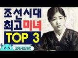 지금 봐도 예쁜 조선 최고의 미녀 TOP3! [훅역사 8회] #잼스터
