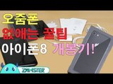 아이폰8 개봉기! [올리뷰 13회] #잼스터