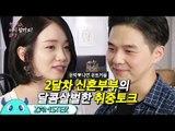 유튜버 신혼부부 운학♡헬로토끼, 운토커플의 달콤살벌 술게임 [첫 키스, 다시 할까요? 7회] #잼스터