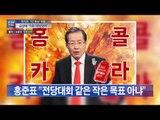 홍준표 유튜브 방송 'TV 홍카콜라'에 반응은? [시사쇼 이것이 정치다]