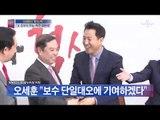 """자유한국당 입당 오세훈 """"보수 단일대오"""" [시사쇼 이것이정치다]"""