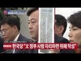 """김용남 """"문캠 일자리 만들기용 블랙리스트"""" [시사쇼 이것이정치다]"""