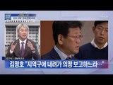 김정호, 음모론까지 주장하다 90도 사과 [시사쇼 이것이정치다]