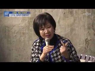 """손혜원 """"서울역에 월세 1400만 원 냈는데…쫓겨난다"""" [시사쇼 이것이정치다]"""