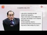 """태영호 """"친구 성길아, 한국 와라"""" 호소편지 [김명우의 신통방통]"""