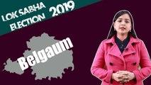 Lok Sabha Election 2019: History of Belgaum, MP Performance card | वनइंडिया हिंदी