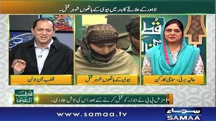 Qutb Online | SAMAA TV | Bilal Qutb | February 25, 2019