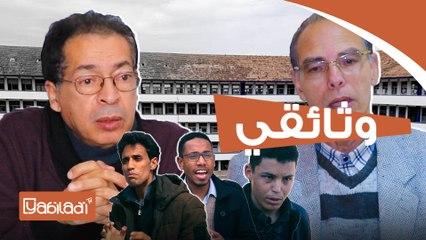 وثائقي: الحركة الطلابية المغربية..ماض مشرق وحاضر مظلم