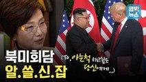 [엠빅뉴스] 20대가 궁금해하는 '2차 북미회담' 필수 지식 여섯 가지