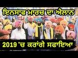 ਨਵੀਂ ਪਾਰਟੀ ਬਣਾ ਕੇ ਚੋਣਾਂ ਲੜੇਗਾ ਇਨਸਾਫ ਮਾਰਚ? We will contest on all Lok Sabha seats in Punjab : Bains