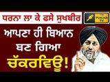 ਸੁਖਬੀਰ ਬਾਦਲ ਦਾ ਆਪਣਾ ਹੀ ਬਿਆਨ ਬਣ ਗਿਆ ਚੱਕਰਵਿਊ! Sukhbir Badal's statement on protesters || The Punjab TV