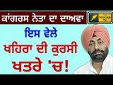 ਖਹਿਰਾ ਦੀ ਕੁਰਸੀ ਖਤਰੇ 'ਚ: ਕਾਂਗਰਸ ਦਾ ਦਾਅਵਾ Sukhpal khaira is struggling for his LoP position: Congress