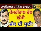ਟਾਈਟਲਰ ਸਟਿੰਗ 'ਤੇ ਕੇਜਰੀਵਾਲ ਵੀ ਲਪੇਟ 'ਚ Arvind Kejriwal is with Jagdish Tytler, claims Sukhbir Badal