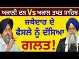 ਅਕਾਲੀ ਦਲ ਤੇ ਅਕਾਲ ਤਖਤ ਸਾਹਿਬ ਆਹਮੋ ਸਾਹਮਣੇ Akali Dal and Akal Takhat Sahib    The Punjab TV Punjabi News
