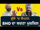 ਕੈਪਟਨ ਦੇ ਨਿਸ਼ਾਨੇ 'ਤੇ SHO Captain Amrinder Singh on Parminder Singh Bajwa SHO Shahkot and Hardev Laddi