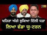 ਖਹਿਰਾ ਦੀ ਵੱਡੀ ਜਿੱਤ, ਦਿੱਲੀ ਧੜੇ ਨੇ ਲਿਆ ਵੱਡਾ ਫੈਸਲਾ AAP Punjab takes U-turn | The Punjab TV | Punjabi
