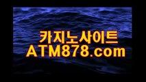 인기온라인바카라 〔〔TTS332。COM 〕〕 인기온라인바카라