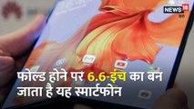 VIDEO: 2 लाख से भी ज्यादा है Huawei Mate X की कीमत, जानें इसके बारे में सबकुछ